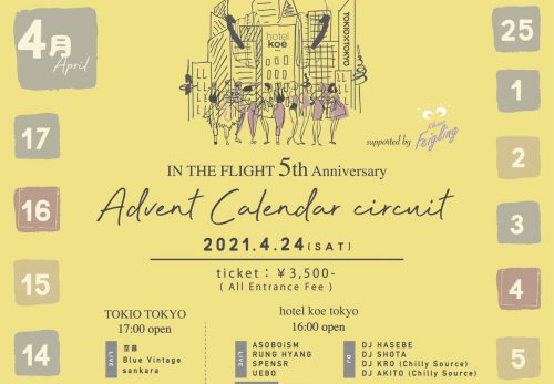 『IN THE FLIGHT 5th Anniversary』 プレイベントの開催発表!空音、Blue Vintage、sankaraらが出演