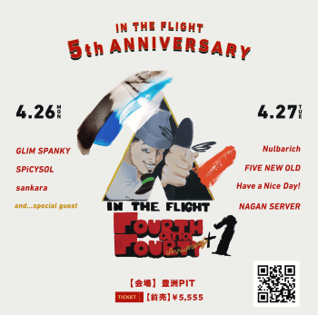 IN THE FLIGHT5th anniversaryの開催が決定。 第一弾出演者発表は、Nulbarich、GLIM SPANKY、FIVE NEW OLD、Have a Nice Day!、SPiCYSOLなど