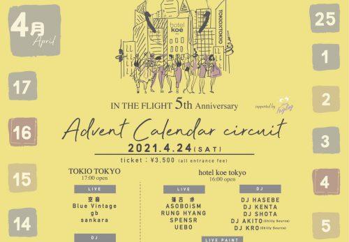 IN THE FLIGHT 5th Anniversary Advent Calendar circuit 最終ラインナップ発表