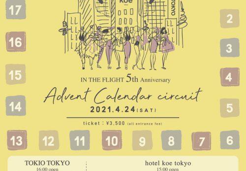 IN THE FLIGHT 5th Anniversary Advent Calendar circuit タイムテーブル&SP GEST発表!